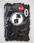 北海道産 黒豆(黒大豆)