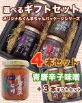 青唐辛子味噌+3本セットギフト