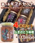 ふきのとう味噌+3本セットギフト