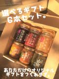 ジャム 味噌 ギフト 6本