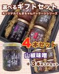 山椒味噌+3本セットギフト