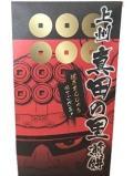 上州真田の里煎餅 焼きまんじゅうのたれ味