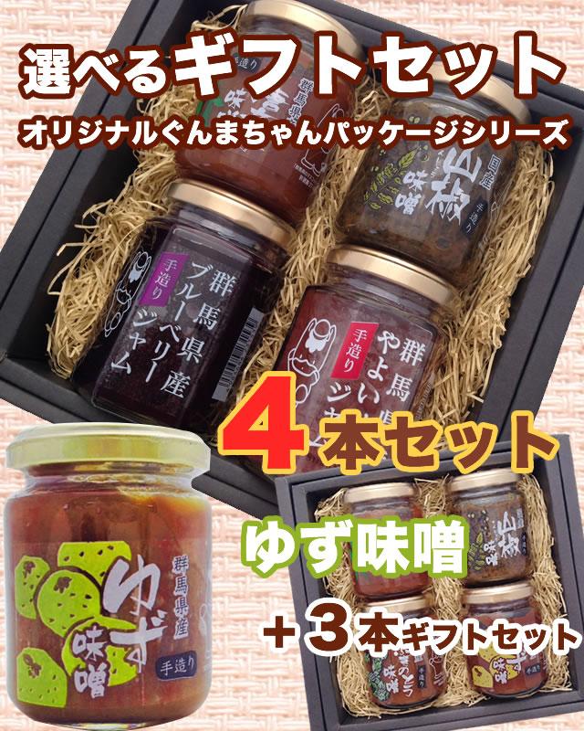 ゆず味噌+3本セットギフト