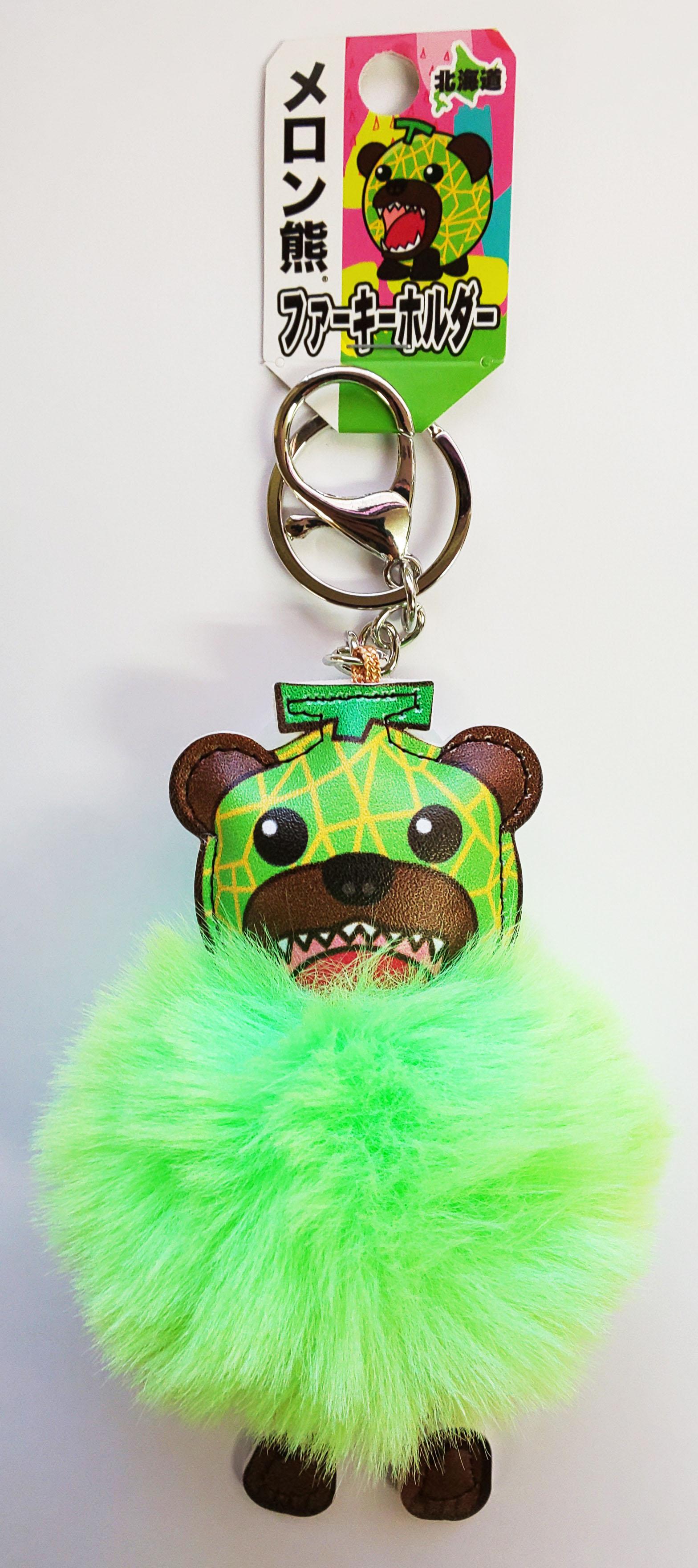 メロン熊 ファーキーホルダー 緑