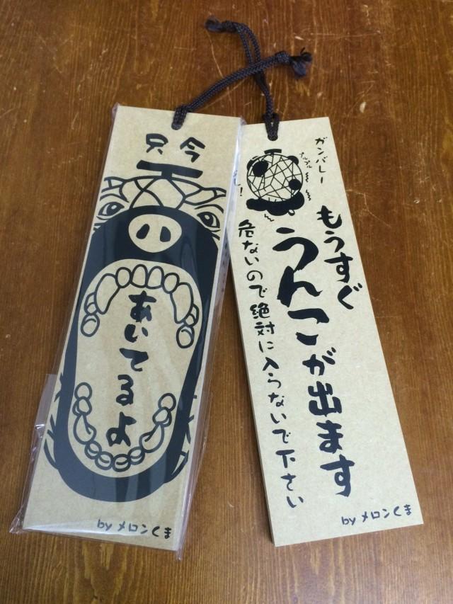 メロン熊 表札(あいてるよ)
