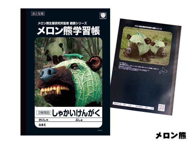 【おとな用】 メロン熊学習帳 <しゃかいけんがく>