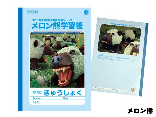 【おとな用】 メロン熊学習帳 <きゅうしょく>