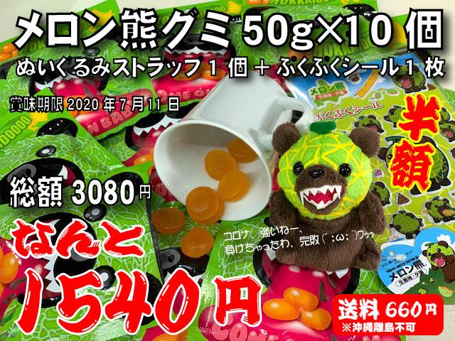メロン熊 SOSセット(グミ)