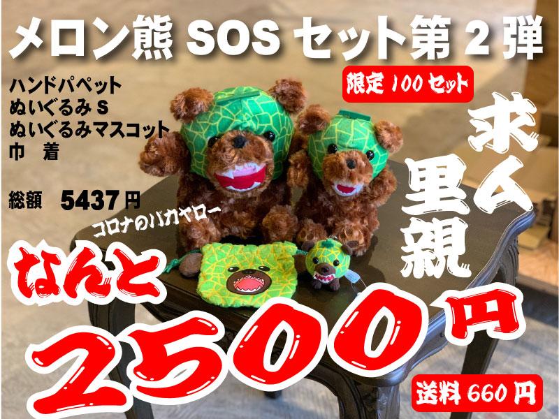 メロン熊 SOSセット(第2弾)