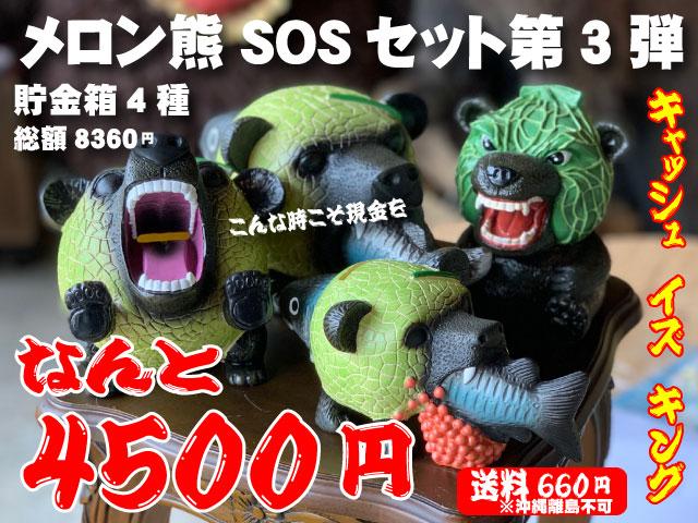 メロン熊 SOSセット(第3弾)貯金箱