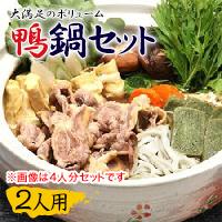 【厳選】冬季限定・鴨鍋セット(二人用)