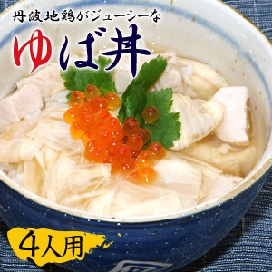 ゆば丼(4人用)