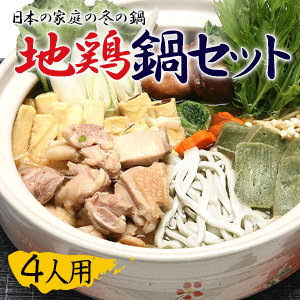 【厳選】生ゆばと地鶏鍋セット