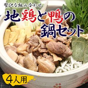 【厳選】生ゆばと地鶏と鴨の鍋セット