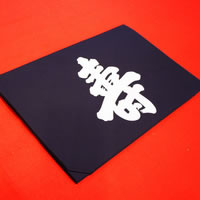 結納・通販-綿ブロードふろしき硫化本染(寿)3巾