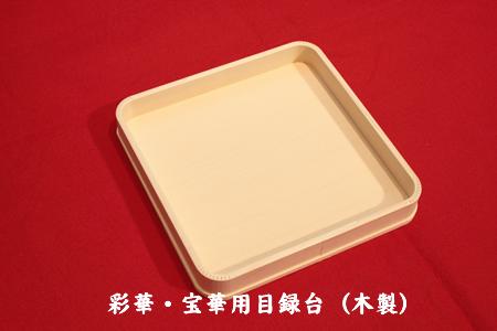 結納・通販-木製目録台(彩華・宝華用)