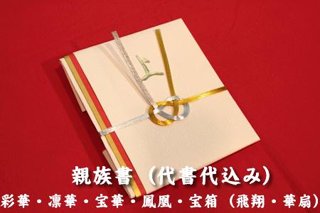 結納・通販-親族書代書代込み(関西式華シリーズ・鳳凰・宝箱)