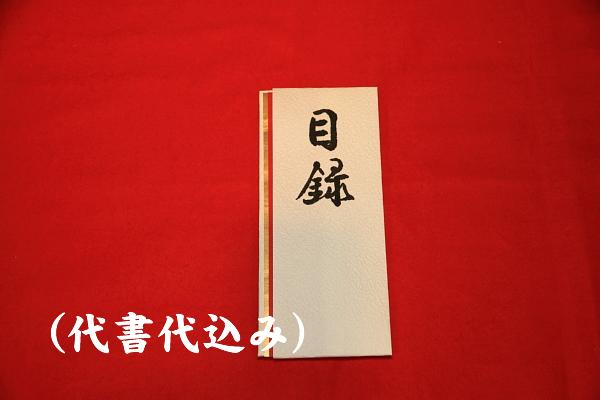 結納・通販-目録(関東・東日本式)代書代込み鳳凰・宝箱シリ−ズ用
