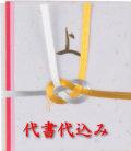 結納・通販-親族書10本結付(関西式)代書代込み
