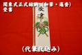 結納・通販-受書(関東・東日本式)代書代込み和華・遙香シリーズ用