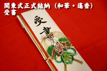 結納・通販-受書(関東・東日本式)和華・遙香シリーズ用