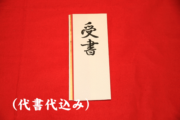 結納・通販-受書(関東・東日本式)代書代込み鳳凰・宝箱シリーズ用