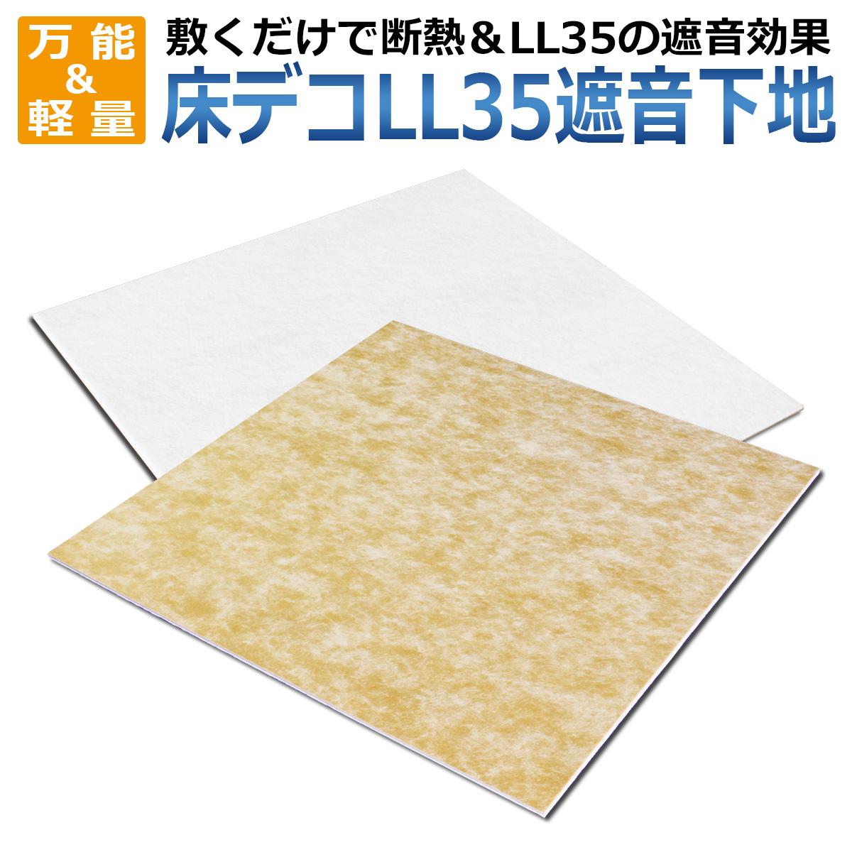 遮音等級LL35,LL40,LL45に対応 床デコLL35遮音下地材
