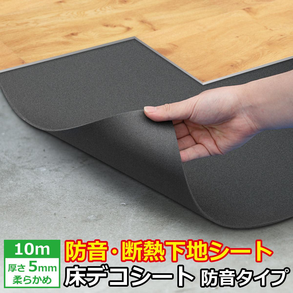 防音 断熱 下地材 床デコシート防音タイプ 10m