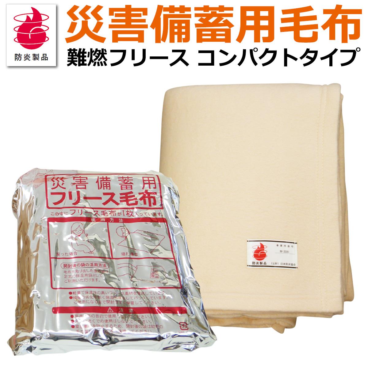 災害備蓄用毛布 非常時にちゃんと使える除湿&いたわり加工 難燃フリース「コンパクト」タイプ