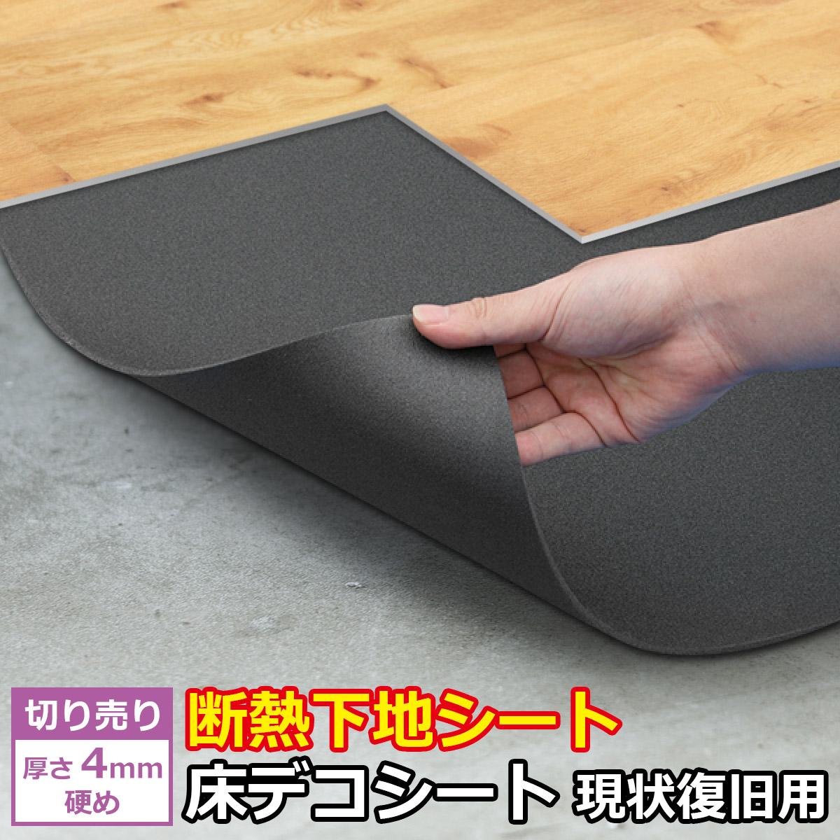 切り売り 防音・断熱下地材 床デコシート 現状復旧用