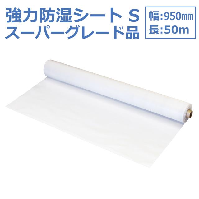 床下からの湿気対策に最適 強力防湿シートS スーパーグレード品 50m巻 防湿フイルム