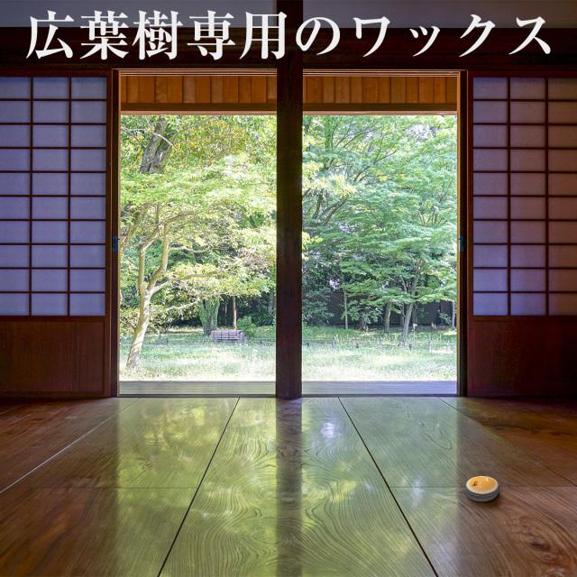 広葉樹の木材にお勧めのワックス 蜜蝋ワックス 100g
