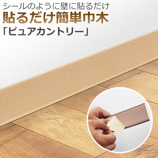 貼るだけ簡単巾木 厚3mm×高さ60mm×長さ909mm 色 ピュアカントリー