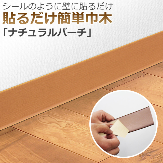 貼るだけ簡単巾木 厚3mm×高さ60mm×長さ909mm 色 ナチュラルバーチ