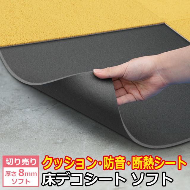 切り売り 衝撃吸収・防音・断熱下地材 床デコシート ソフト