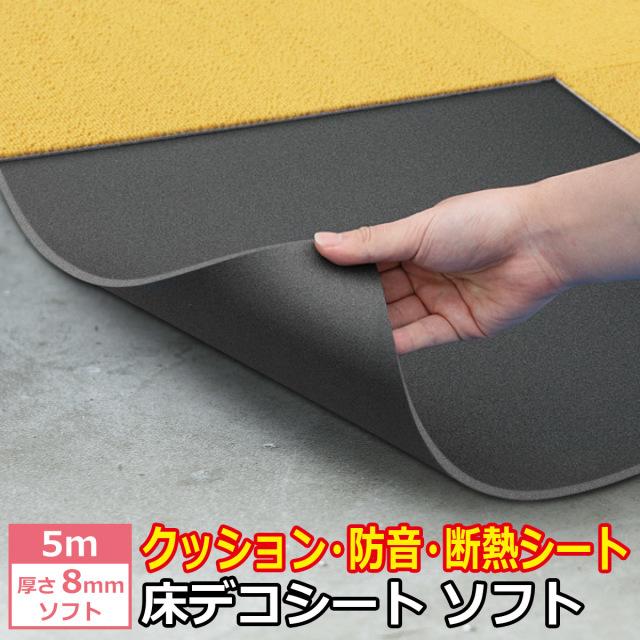 衝撃吸収 防音 断熱 下地材 床デコシートソフト 5m