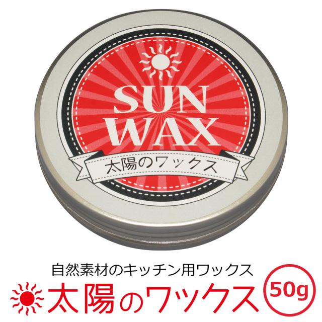 太陽のワックス 50g缶
