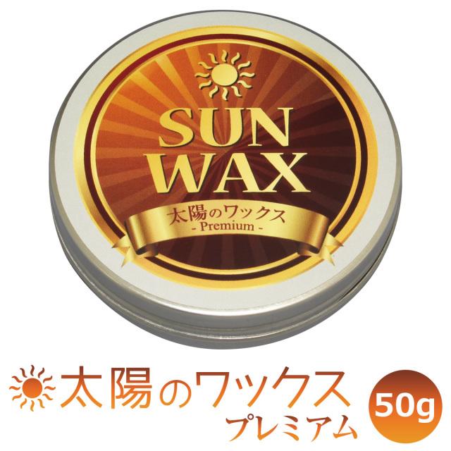 太陽のワックス プレミアム 50g缶