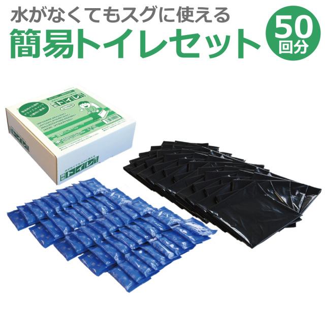 日本製 非常用簡易トイレセット 50回分