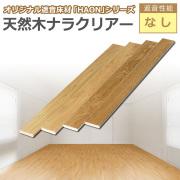 天然木ナラクリアー 厚単板 直貼りフローリング