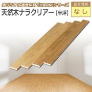 半坪 天然木ナラクリアー 厚単板 直貼りフローリング