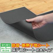 切り売り 防音・断熱下地材 床デコシート 防音タイプ