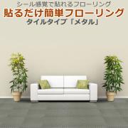 【訳あり】【在庫限定】貼るだけ簡単フローリング 床デコ タイル メタル