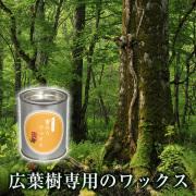 広葉樹の木材にお勧めのワックス 蜜蝋ワックス 300g