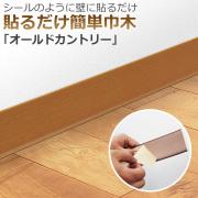 貼るだけ簡単巾木 厚3mm×高さ60mm×長さ909mm 色 オールドカントリー