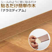 貼るだけ簡単巾木 厚3mm×高さ60mm×長さ909mm 色 ナラミディアム