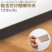 貼るだけ簡単巾木 厚3mm×高さ60mm×長さ909mm 色 ブラック