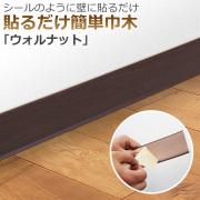 貼るだけ簡単巾木 厚3mm×高さ60mm×長さ909mm 色 ウオルナット