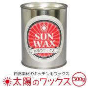太陽のワックス 300g缶