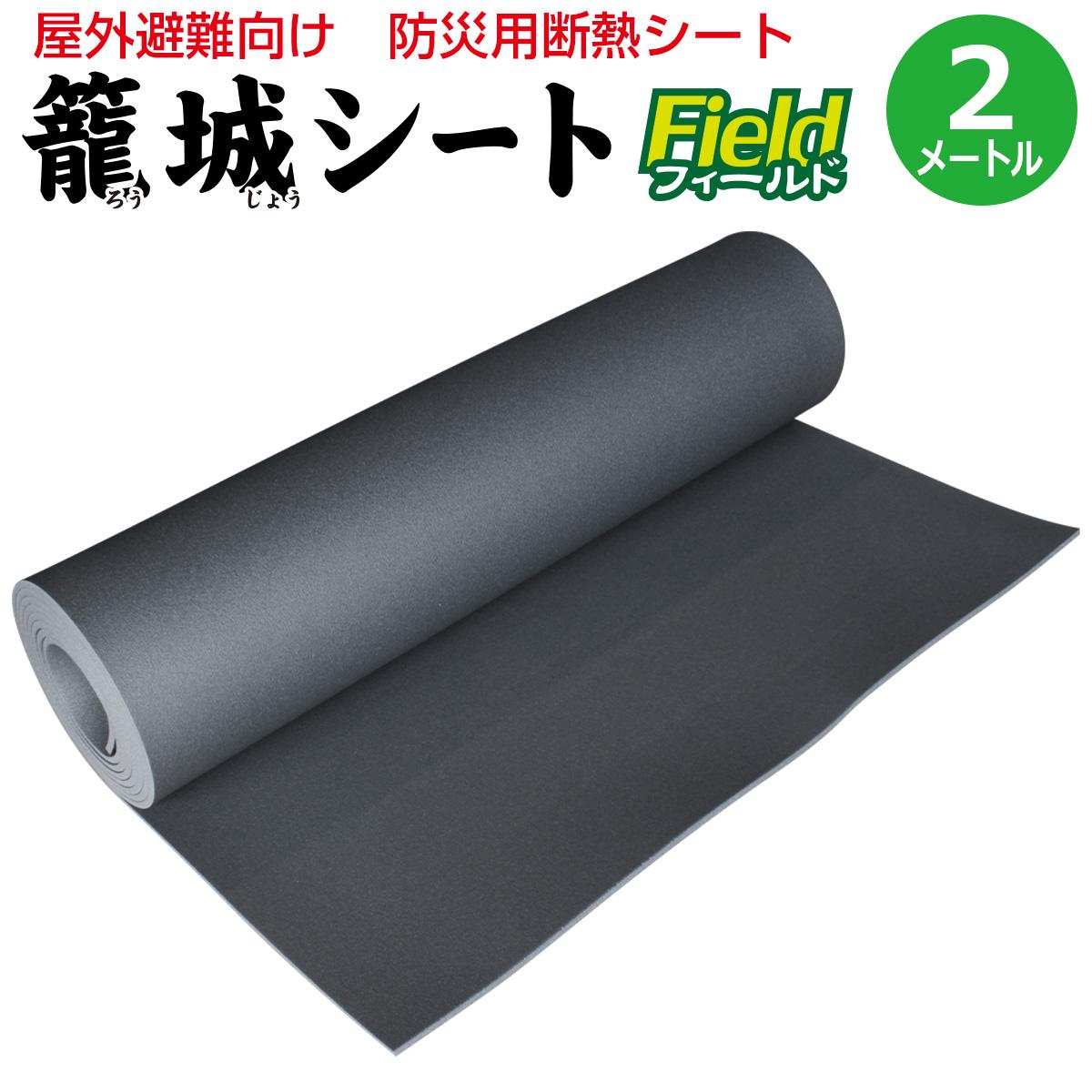 野外避難向け防災用断熱シート 籠城シート・フィールド 2m巻